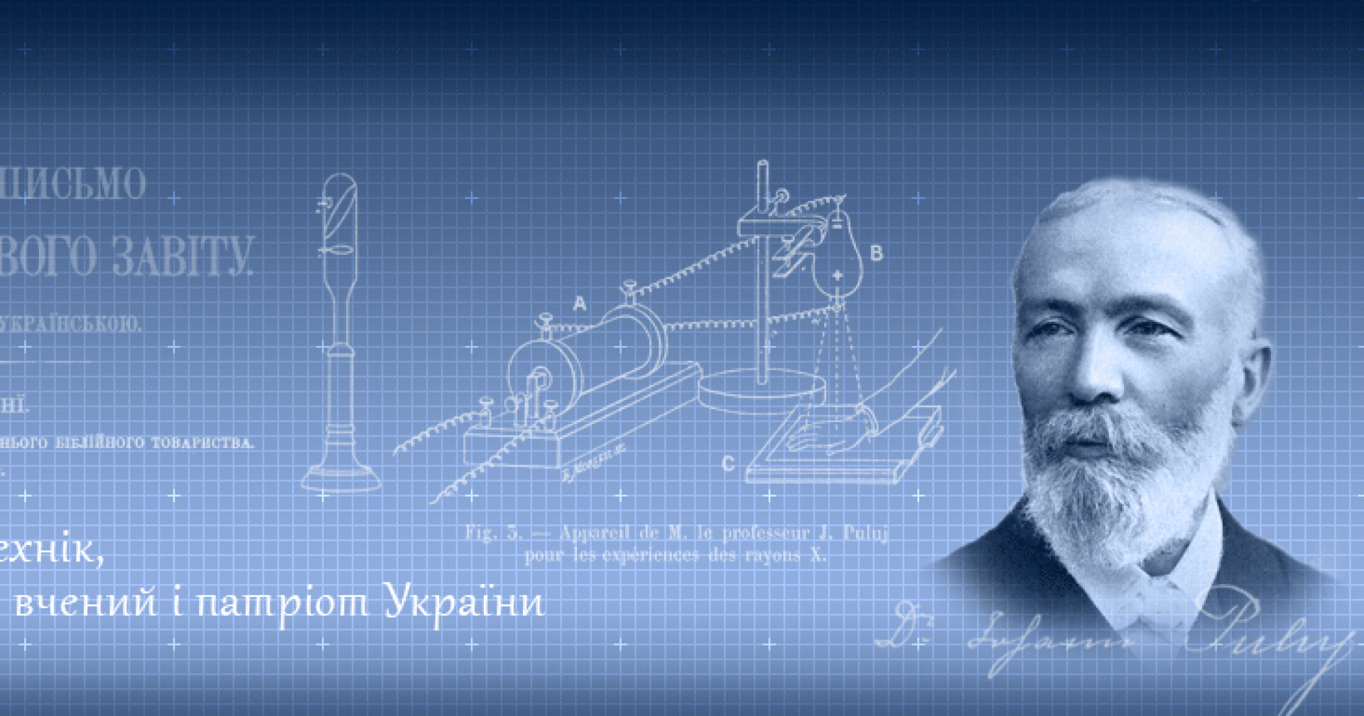 Ivan Puluj: life in the name of science and Ukraine (dedicated to the 175th anniversary of his birth)